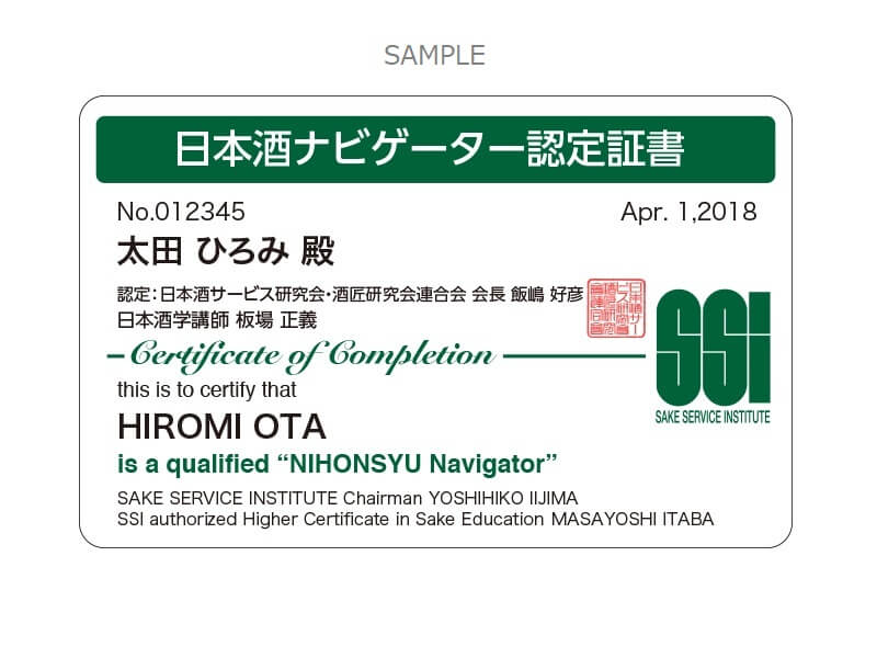 "You will be certified as ""NIHONSYU Navigator"" and receive a certification card."