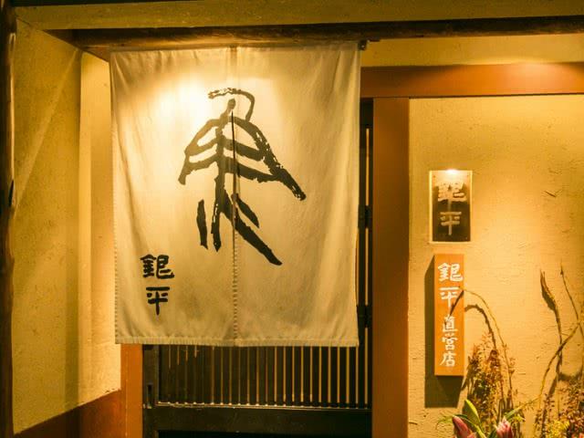 15 Japanese Restaurants In Osaka That Serve Fresh Seafood Discover Oishii Japan Savor Japan Japanese Restaurant Guide