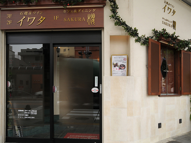 Ishiyaki & Wine Iwata_Outside view