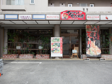 Oebi Tempura Senmonten Sanki_Outside view