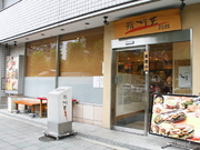 Edomae Sushi Takewaka Annex_Outside view
