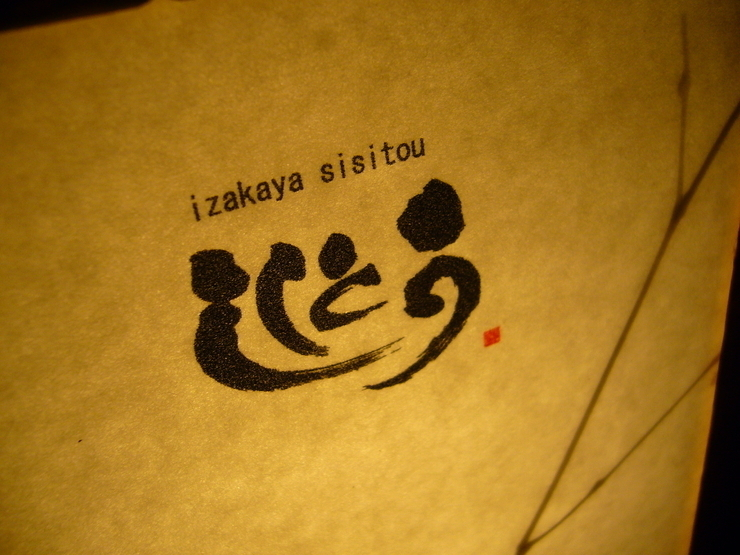Izakaya Shishito_Other