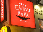 Chinese Restaurant China Papa_Outside view