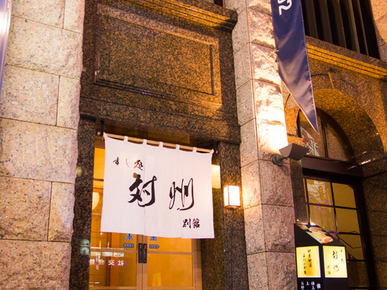 Sushi Kyu_Outside view