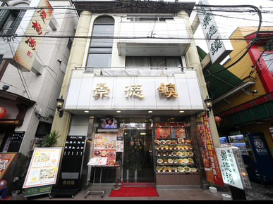 Keitokuchin Main Store_Outside view