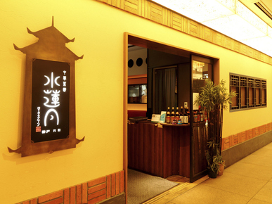 Chinese Restaurant Lotus Moon Shin Marunouchi Building_Outside view