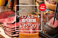 All-You-Can-Eat Home-Made Roast Beef -BISTRO BAMBINA- Ginza branch