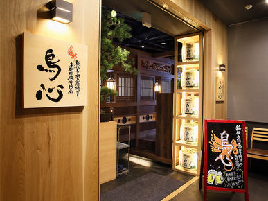 Hideaway Private Rooms Specialized Restaurant of Chicken Wing Karaage with Secret Recipe and Authentic Yakitori Torishin Meieki branch_Outside view