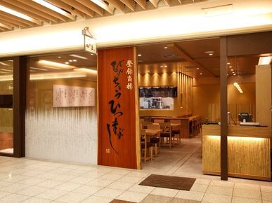 Hitsumabushi Nagoya Bincho Esca Location_Outside view