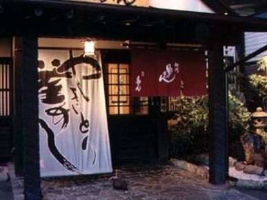 Soshu Torigin Kamonomiya Branch_Outside view