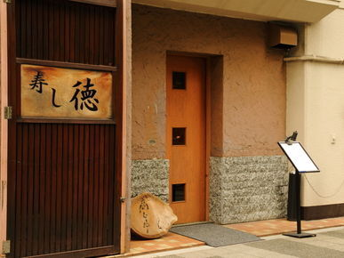 Kamata Sushitoku_Outside view