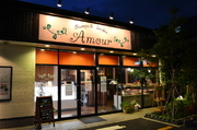 Sweets & Garden Amour_Outside view