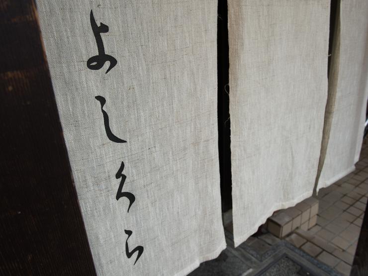 Teramachi Yoshikura, Kyoto