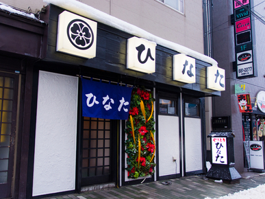 Izakaya Hinata_Outside view