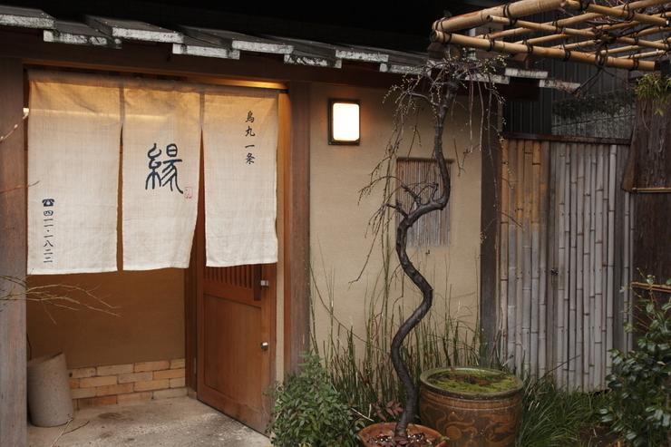 En, Kyoto