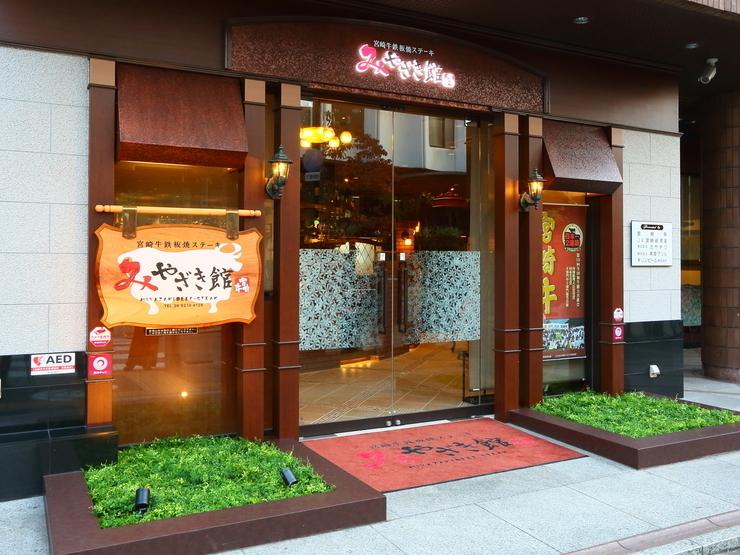 Miyazaki Beef Teppanyaki Steak Miyazaki-kan, Osaka
