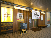 Micchan So-honten Hatchobori Branch_Outside view