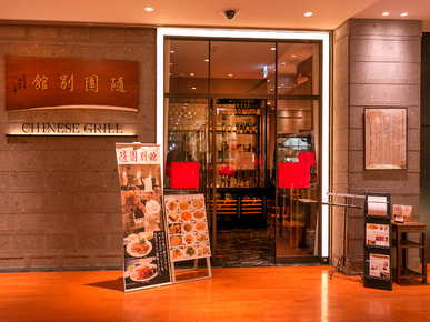 Chinese Grill Zuien Bekkan Kyobashi Branch_Outside view