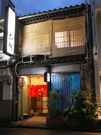 Fugu, Suppon Kappo Shomei_Outside view