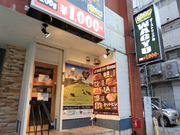 STEAK HIKARU_Outside view