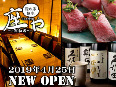 [All Private Rooms] Local Sake and Japanese Cuisine -izariya- Urawa Main branch_Other