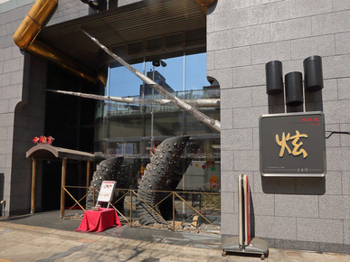 Teppanyaki with Spiny Lobster and Japanese Beef - Hikari_Outside view