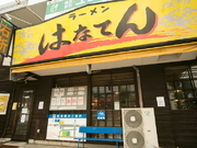 Ramen Hanaten Takarazuka branch_Outside view