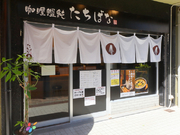 Curry Udon Tachibana_Outside view