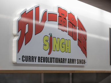 Curry Revolutionary Army SINGH_Outside view