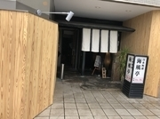 Japanese Cuisine Kaifutei_Outside view